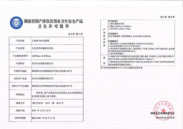3PE防腐管卫生许可批件