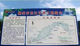 郴州市东江引水一、二期工程—涂塑钢管、螺旋钢管