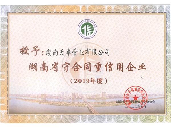 湖南省守合同重信用证书