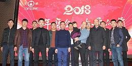 长沙天卓塑胶有限公司2018新春团拜会圆满举行