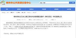 中标喜讯:郴州市东江引水二期工程内外涂塑钢管及管件(单价招标)