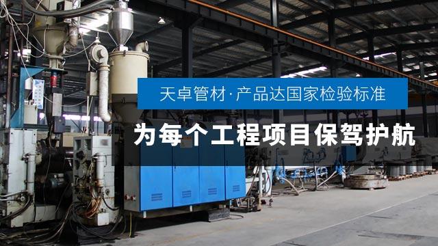 天卓管材,产品达国家检验标准