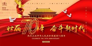 为祖国造好管—天卓塑胶祝贺伟大祖国成立70周年