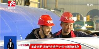 """长沙电视台长沙新闻对我公司落实""""四零采购""""的报道"""