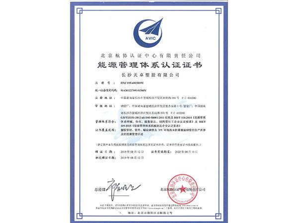 ISO50001能源管理体系认证证书